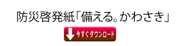 川崎市防災啓発紙へリンク