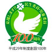 民生委員・児童委員100年マーク