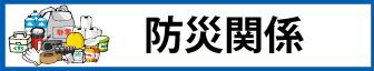 (宮前区)長沢自治会-防災関係
