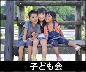 (宮前区)長沢自治会-子ども会