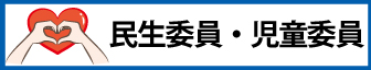(宮前区)長沢自治会-民生委員・児童委員