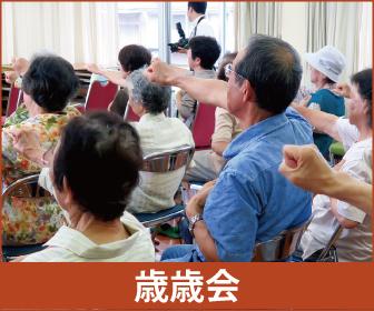 (宮前区)長沢自治会-歳歳会(老人会)