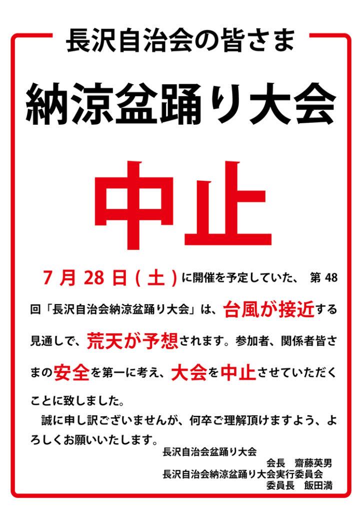 長沢自治会-盆踊り中止
