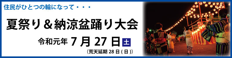 長沢自治会-盆踊り大会