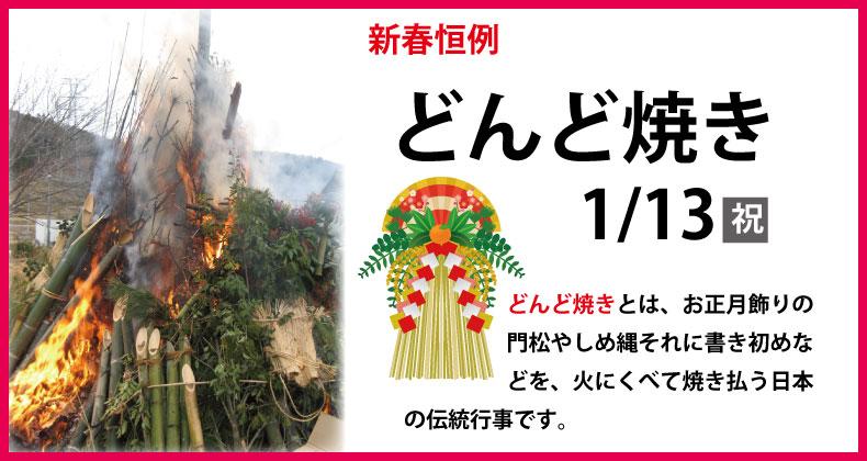 (宮前区)長沢自治会-どんど焼き