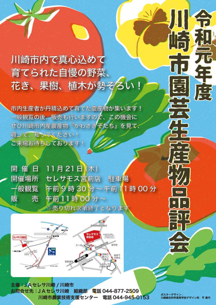 [告知]川崎市園芸生産物品評会