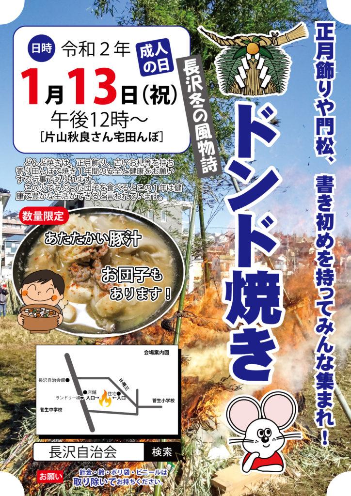 長沢自治会-ドンド焼き