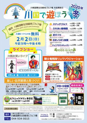 川国で遊ぼう2020年冬
