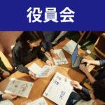 (宮前区)長沢自治会-役員会