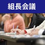 (宮前区)長沢自治会-組長会議