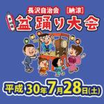 長沢自治会盆踊り大会