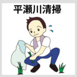 長沢自治会-平瀬川清掃