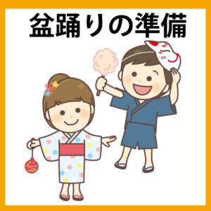宮前区長沢自治会-盆踊り準備