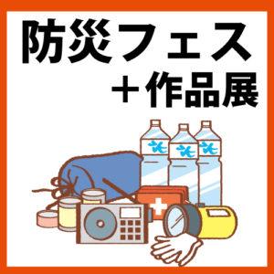長沢自治会-防災フェス