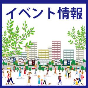 イベント情報(宮前区 長沢自治会)