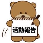長沢自治会(宮前区)活動報告