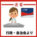 長沢自治会-緊急速報