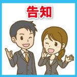 宮前区-長沢自治会の各種告知