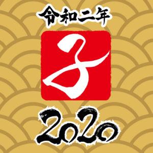 宮前区-長沢自治会