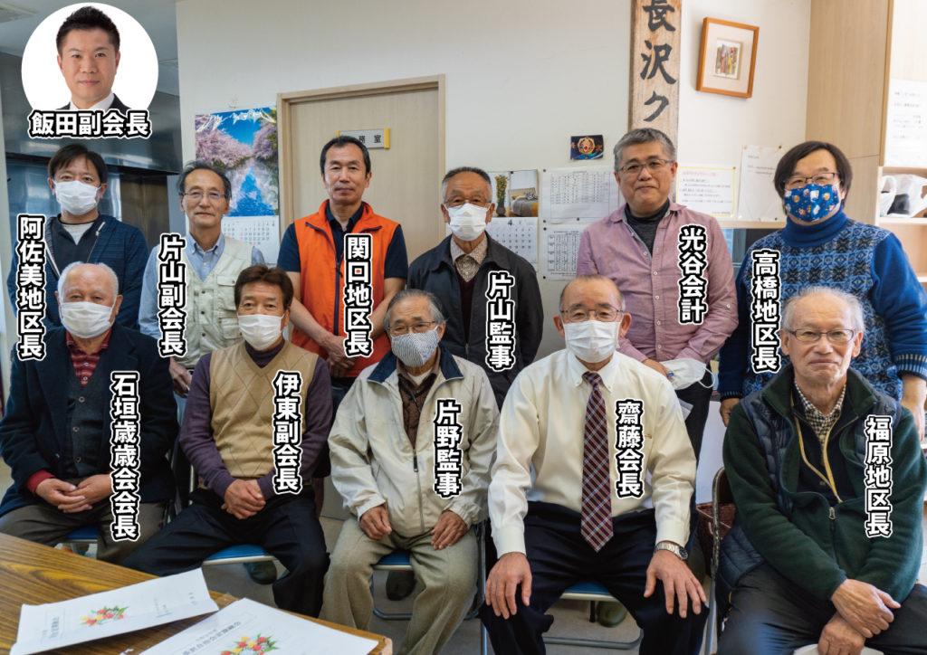 長沢自治会-2020年度総会