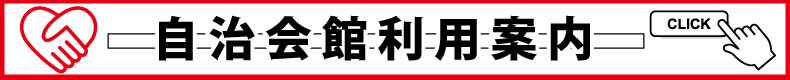 長沢自治会館の利用案内