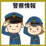 警察情報-長沢自治会