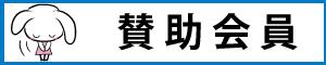 (宮前区)長沢自治会-防犯関係