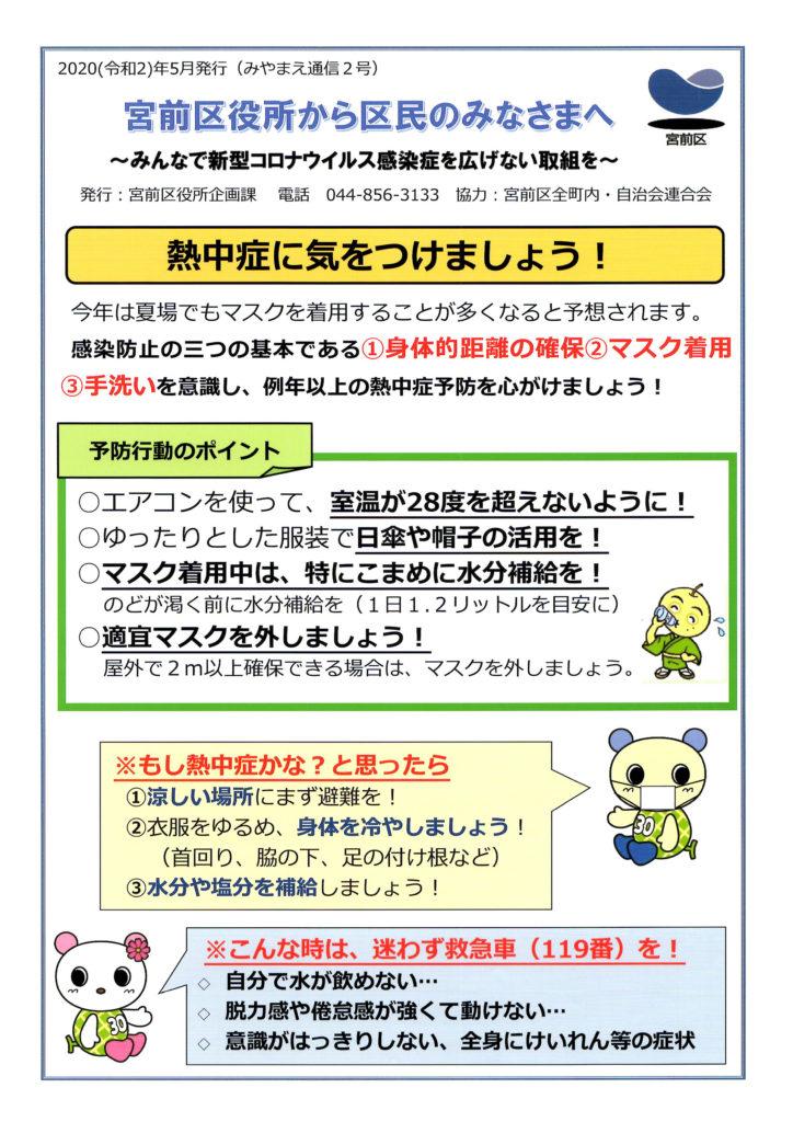 長沢自治会-宮前区からのお知らせ