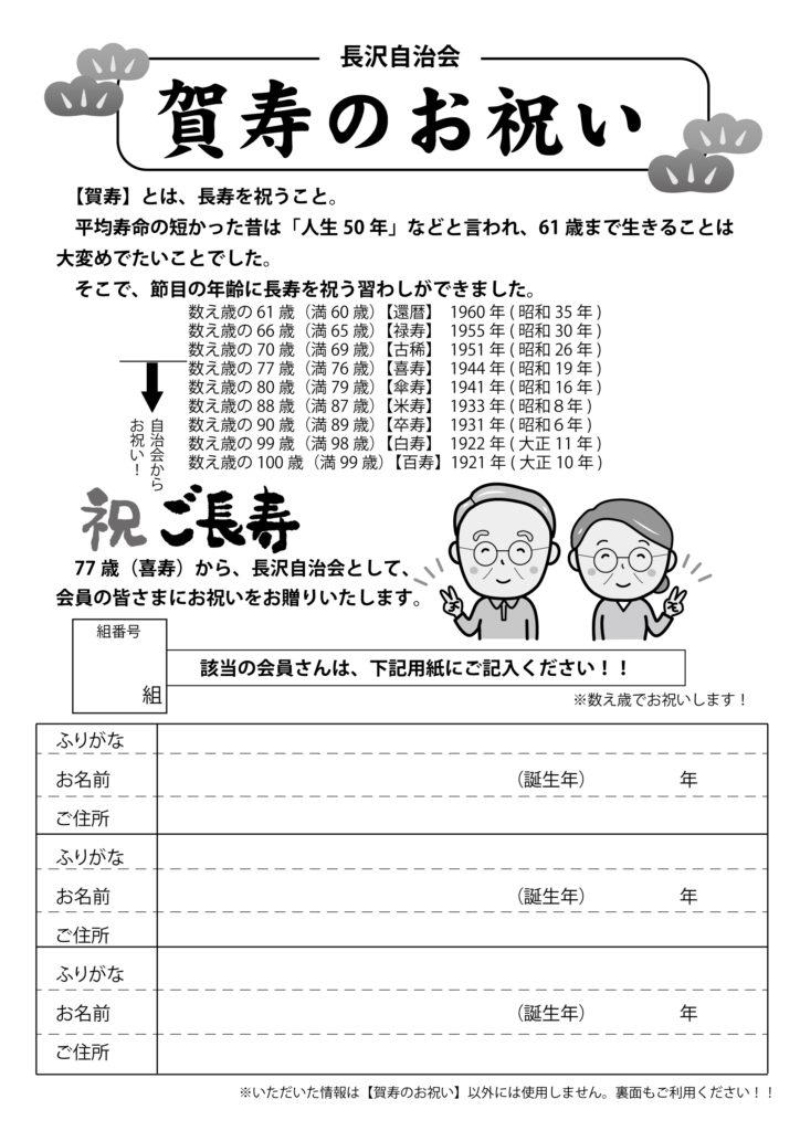 長沢自治会-賀寿
