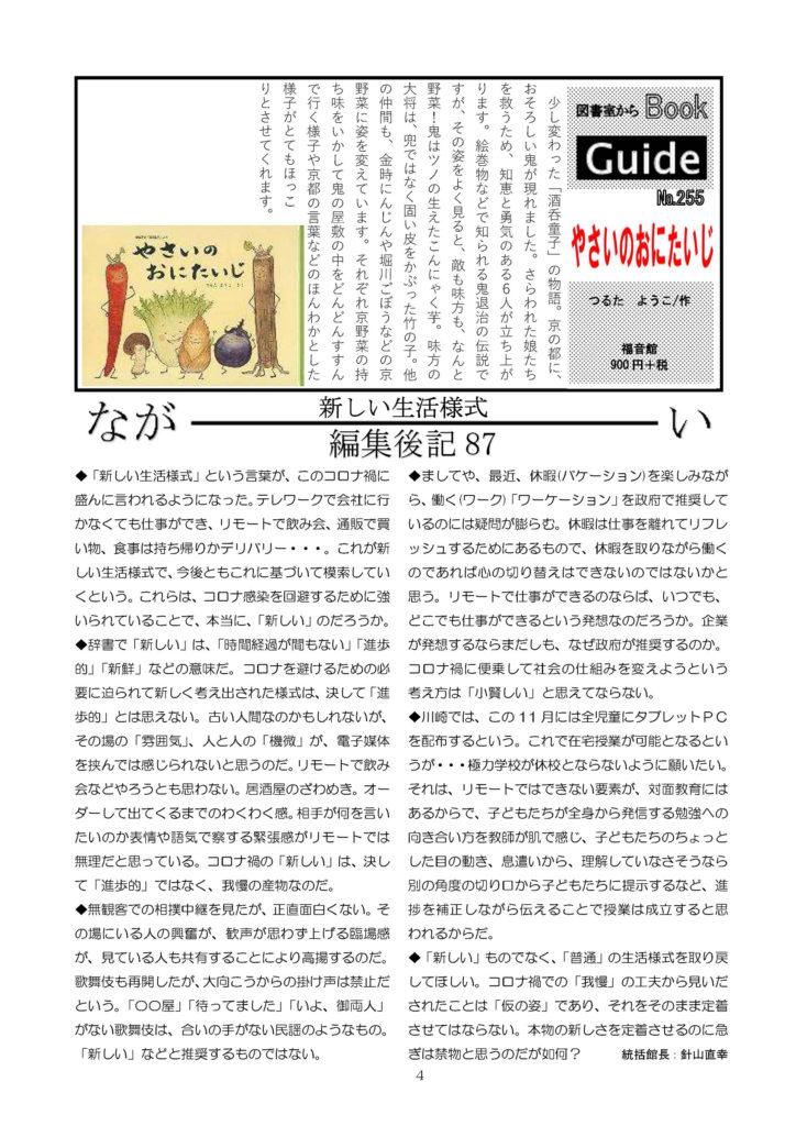 NPO法人「あかい屋根」さんの広報誌