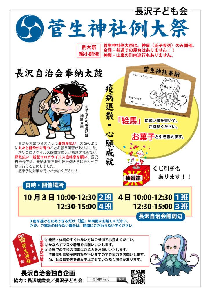 川崎市宮前区長沢自治会菅生神社例大祭
