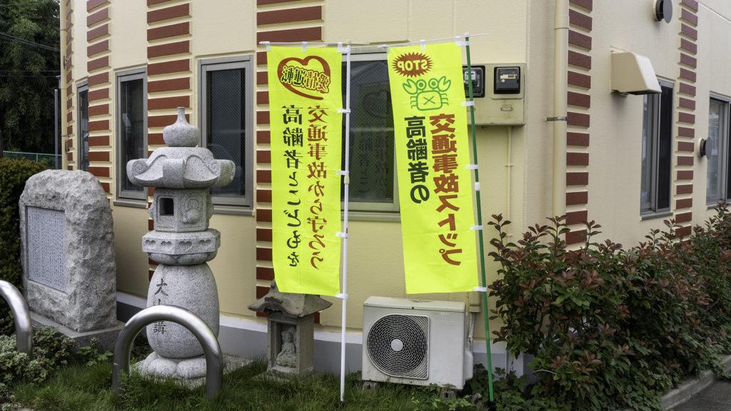 長沢自治会-敬老の日(賀寿)お祝いと交通安全週間
