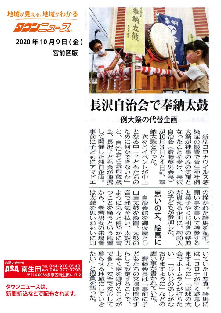 長沢自治会-タウンニュース