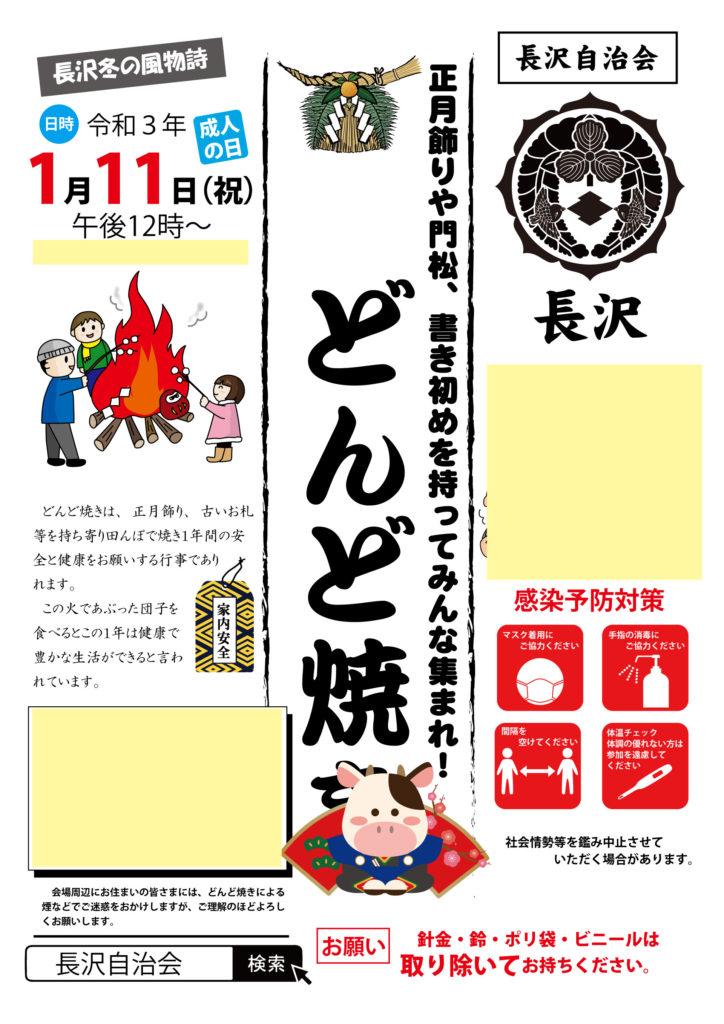 長沢自治会のドンド焼