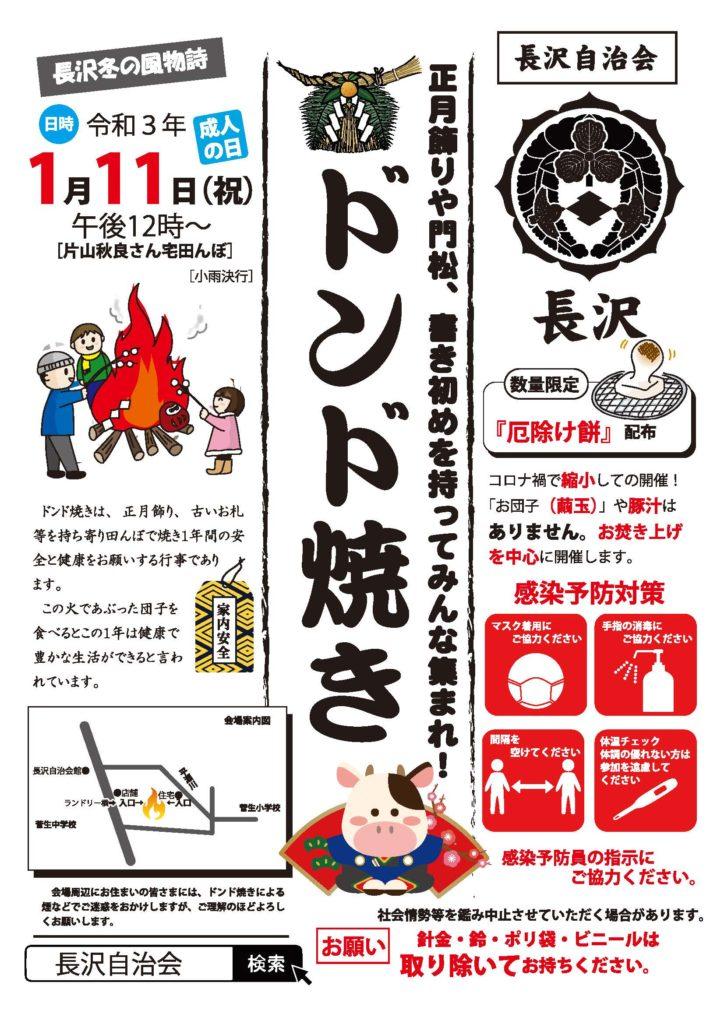 長沢自治会のドンド焼き