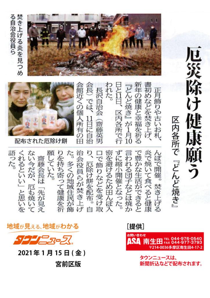 タウンニュース-長沢自治会
