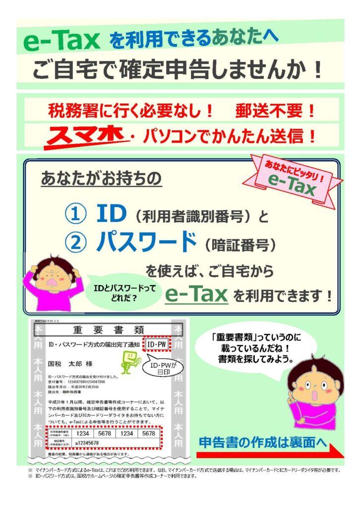 川崎北税務署