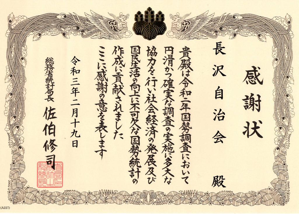 長沢自治会-感謝状