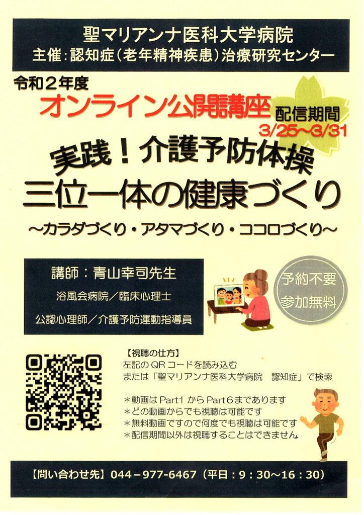 長沢自治会-聖マリアンナ医科大学病院情報