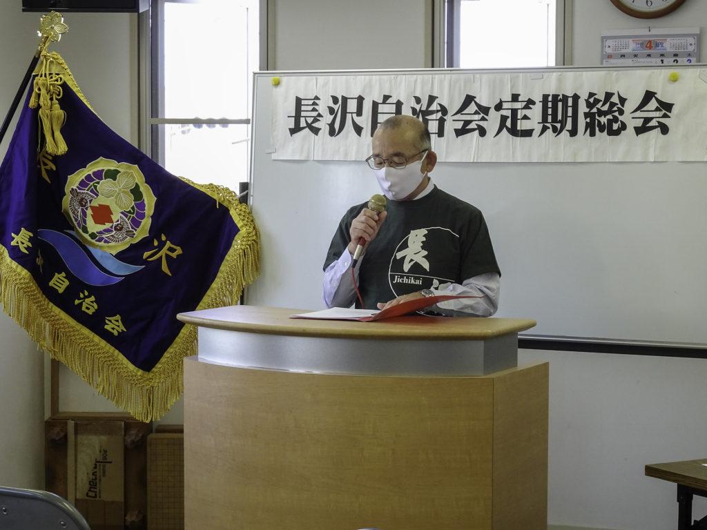 長沢自治会総会