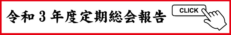 長沢自治会-定期総会報告