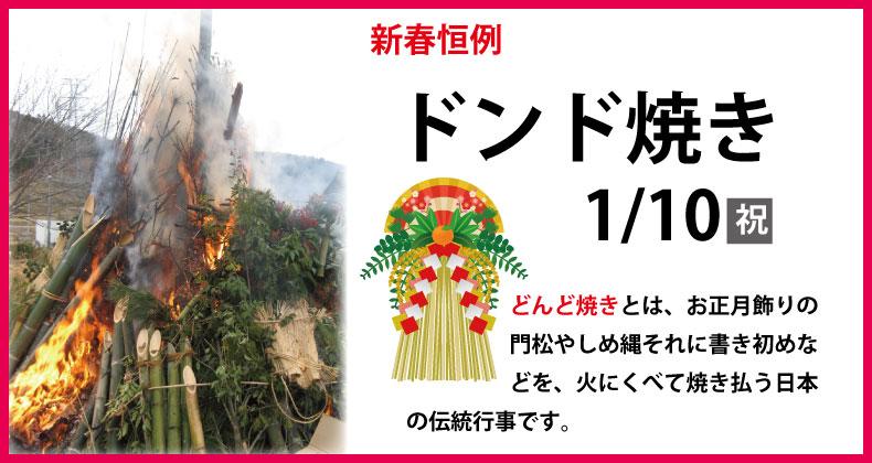 長沢自治会ドンド焼