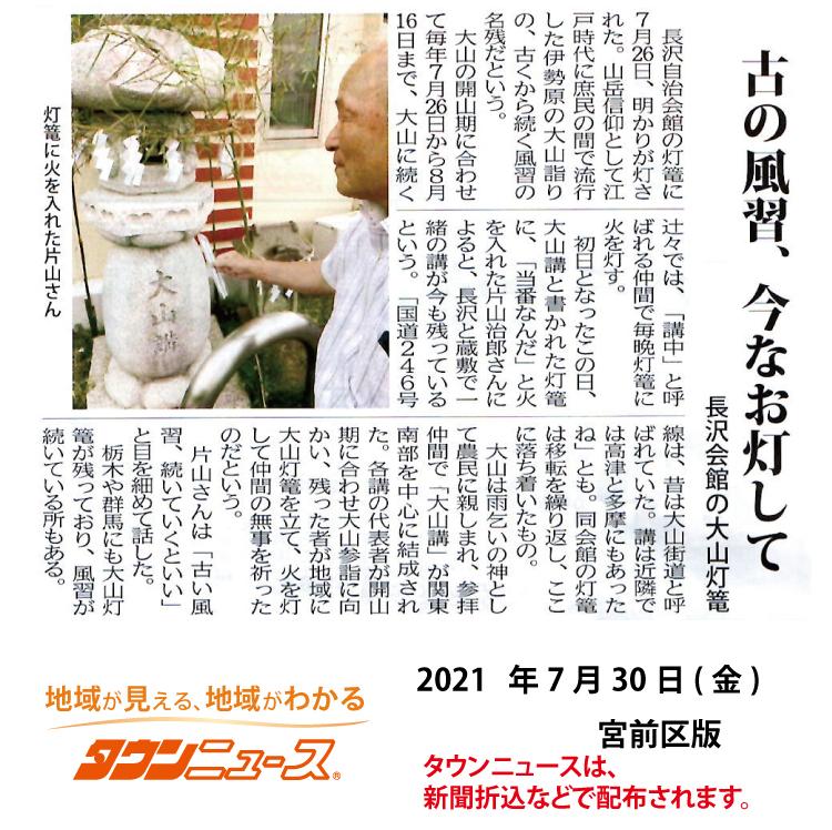 長沢自治会-タウンニュースに掲載-大山講