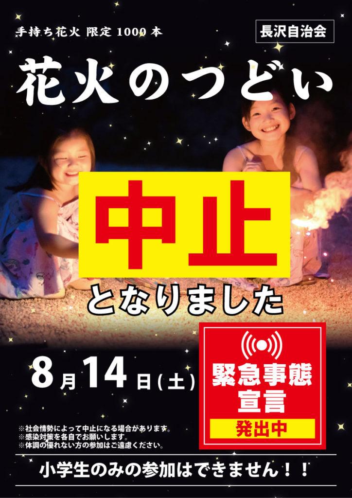 長沢自治会-花火のつどい
