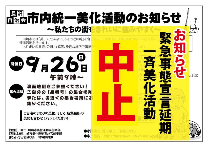 長沢自治会-一斉美化